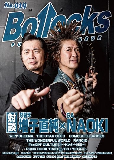 bollocks019-1 - コピー