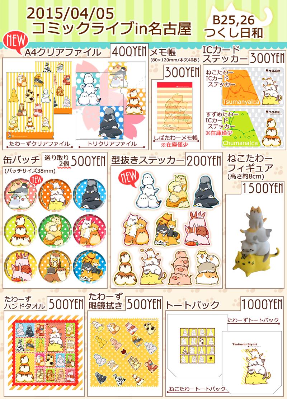 20150405コミライお品書き02