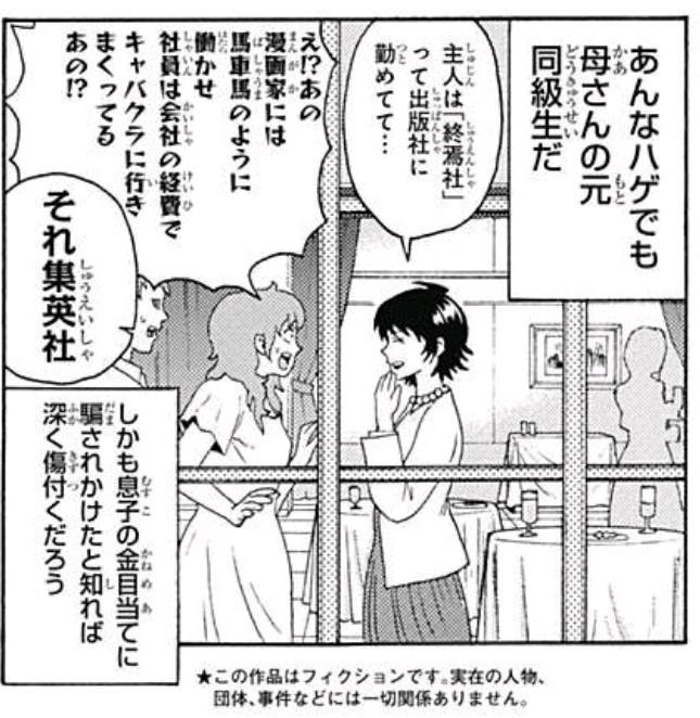 斎木 集英社 経費でキャバクラ