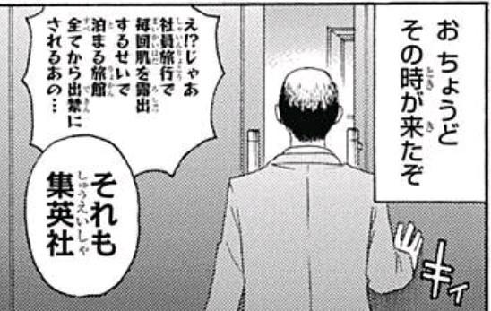 斎木 集英社 経費でキャバクラ (1)