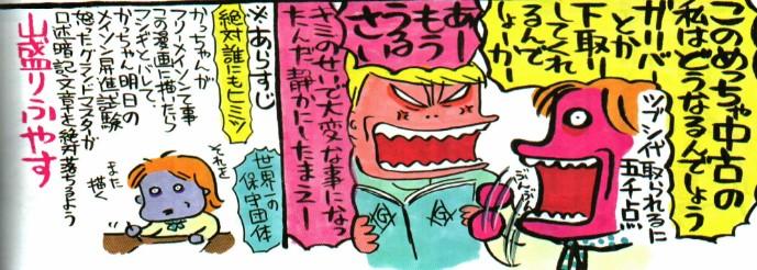 高須クリニック枕営業秋元康AKB (3)