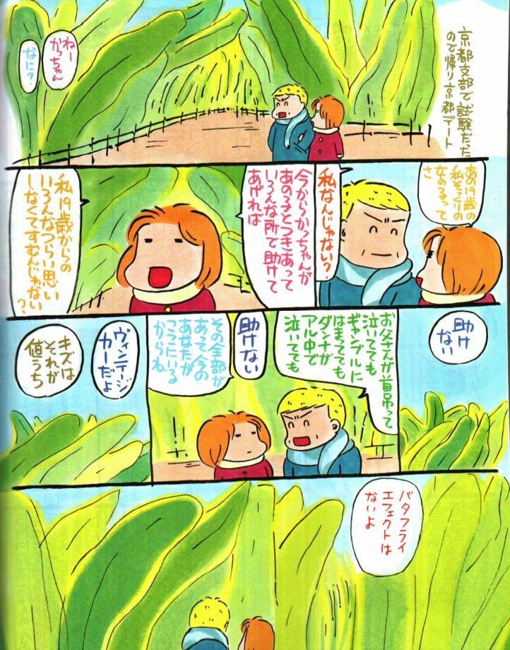 高須クリニック枕営業秋元康AKB (4)