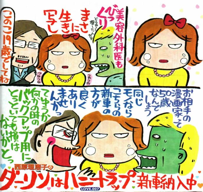 高須クリニック枕営業秋元康AKB (2)