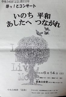 中央合唱団コンサートパンフ表紙