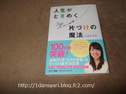 2015_4_5_konmari_book_2.png