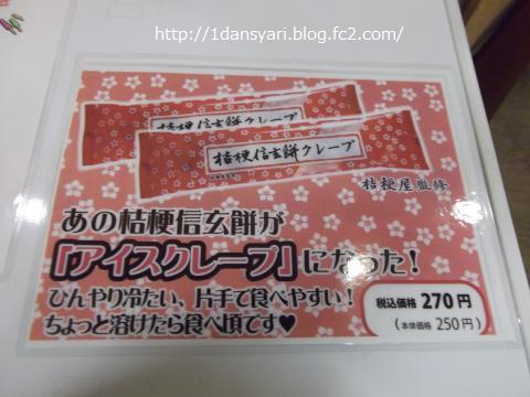 桔梗信玄餅クレープの宣伝