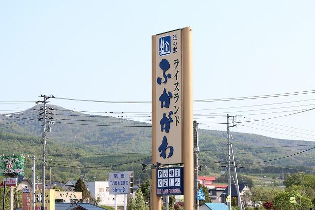 道の駅深川