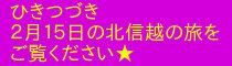 H27.2.15 北信越