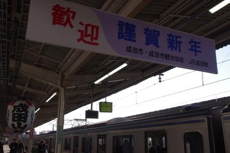 成田駅 E217系
