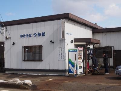 塚あ田そば店