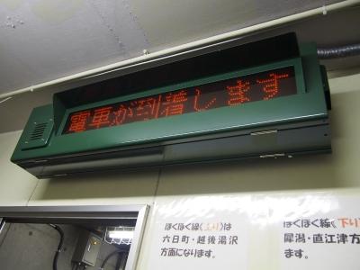 北越急行 美佐島駅