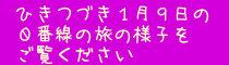 0番線 2015.1.9