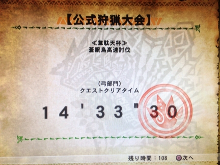 弓14-2