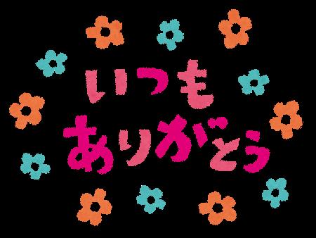 itsumoarigatou_title[1]