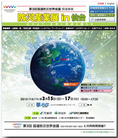 防災産業展 in 仙台