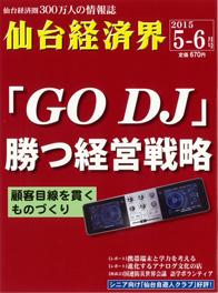 仙台経済界2015_5-6表紙
