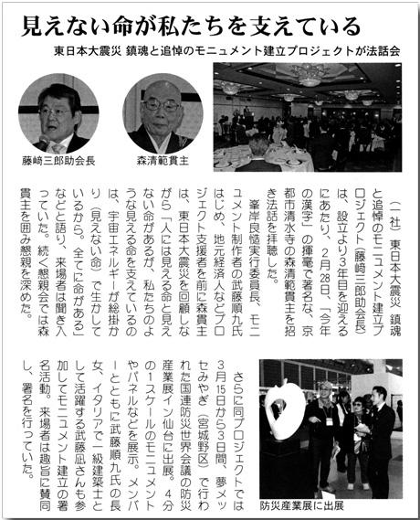 仙台経済界2015_5-6記事