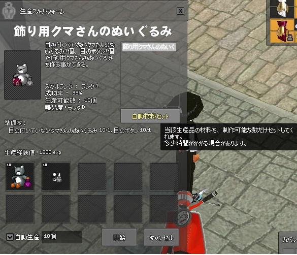 自動材料セット3