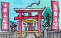 4竜田神社えべっさん