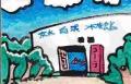 3白浜京大水族館