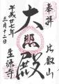 3生源寺 (3)