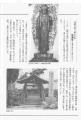4生源寺 (2)