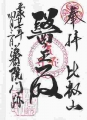 3滋賀院門跡 (1)