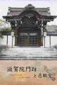 4滋賀院門跡 (2)