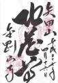 3矢田寺 (1)