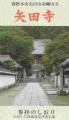 4矢田寺 (2)