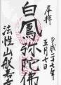 3般若寺 (3)