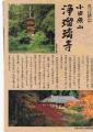 4浄瑠璃寺 (2)