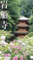 5岩船寺 (2)