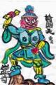 5岩船寺四天王 (4)