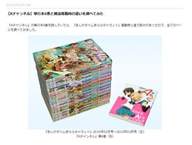 【Aチャンネル】単行本6巻と雑誌掲載時の違いを調べてみた