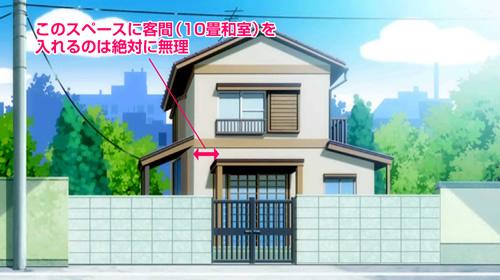 【森田さんは無口】森田家の間取り 外観 客間(10畳和室)のスペースが無い