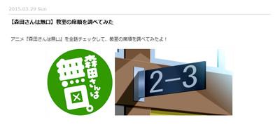 【森田さんは無口】教室の席順を調べてみた