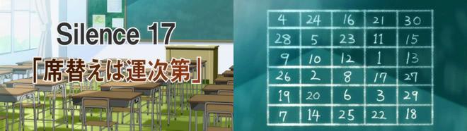 『森田さんは無口。2』 Silence 17 『 席替えは運次第』