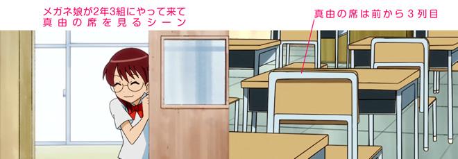 OVA『森田さんは無口』の席順(森田真由)