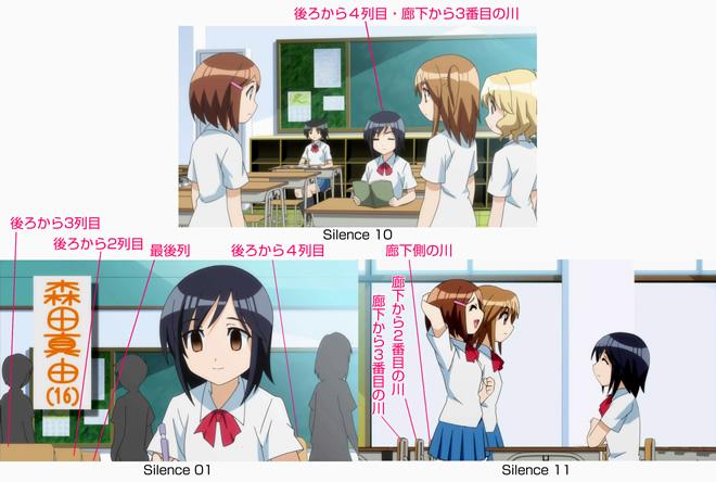 TVアニメ『森田さんは無口。』の席順(席替え前)(森田真由)