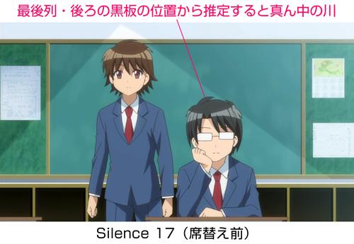 TVアニメ『森田さんは無口。』の席順(席替え前)(大野浩一)