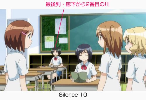 TVアニメ『森田さんは無口。』の席順(席替え前)(山本りつき)