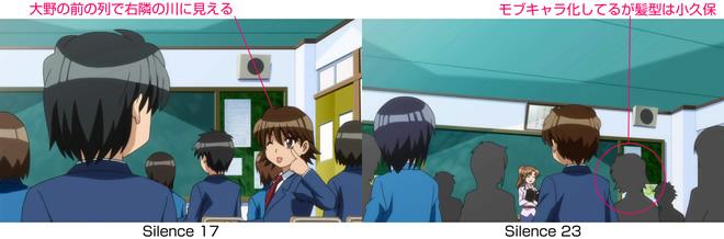 TVアニメ『森田さんは無口。2』の席順(席替え後)(小久保隆太)
