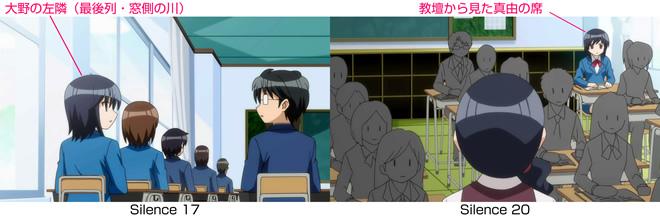 TVアニメ『森田さんは無口。2』の席順(席替え後)(森田真由)