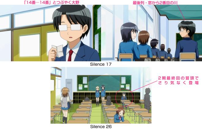 TVアニメ『森田さんは無口。2』の席順(席替え後)(大野浩一)