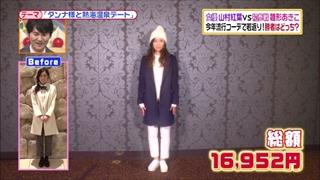 battle-fashion-20150106-014.jpg