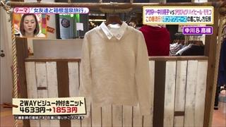 battle-fashion-20150217-004.jpg