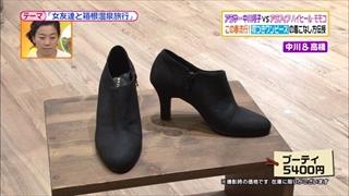 battle-fashion-20150217-009.jpg