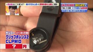 clip-lens-001.jpg