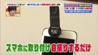 clip-lens-002.jpg